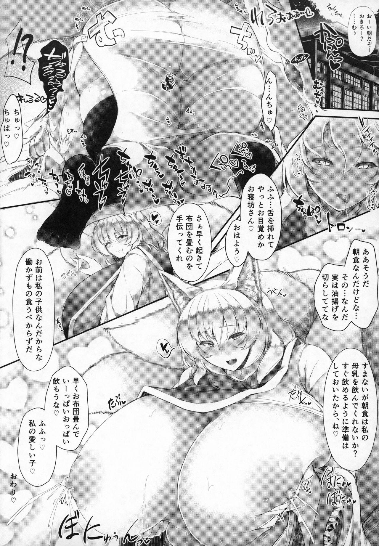 (Shuuki Reitaisai 6) [Muremure Kaisendon (Ginzake)] Ran-sama wa Attaka Mofumofu Bonyubonyu Kitsune no Okaa-san (Touhou Project) 16