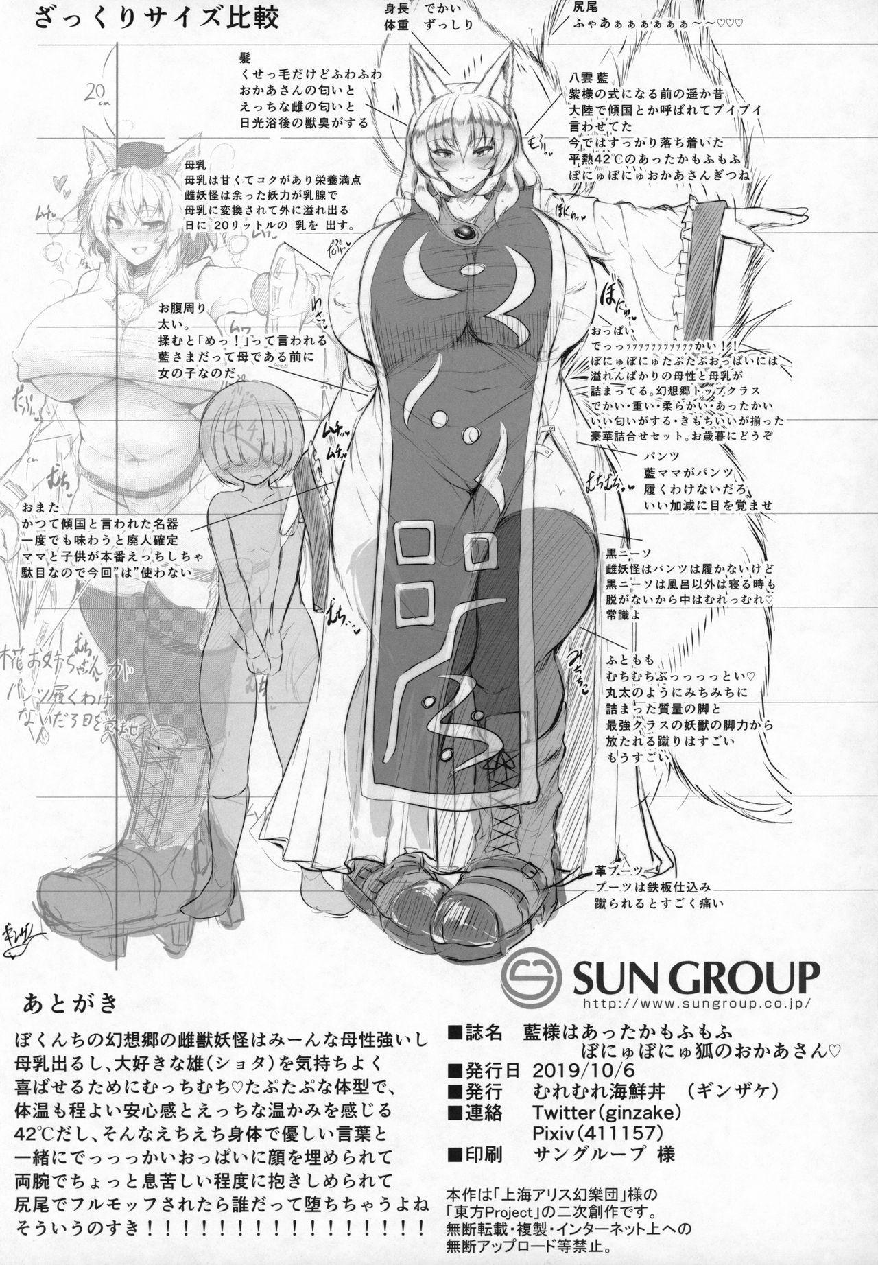 (Shuuki Reitaisai 6) [Muremure Kaisendon (Ginzake)] Ran-sama wa Attaka Mofumofu Bonyubonyu Kitsune no Okaa-san (Touhou Project) 17