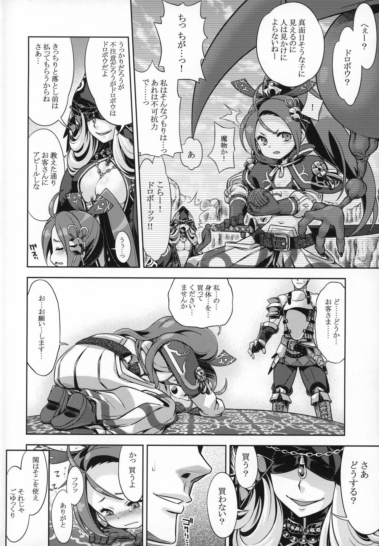 Sekaiju to Fushigi no Anone 2 2