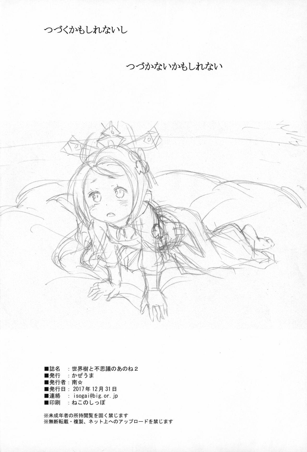 Sekaiju to Fushigi no Anone 2 32