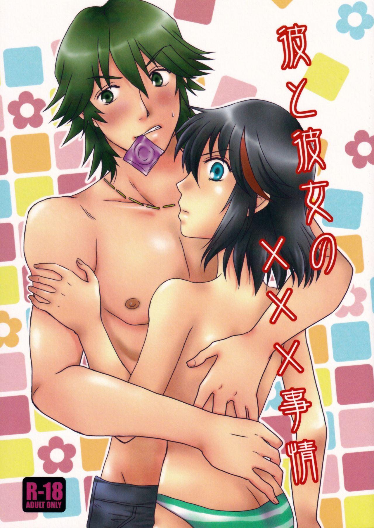 Kare to Kanojo no xxx Jijou 0