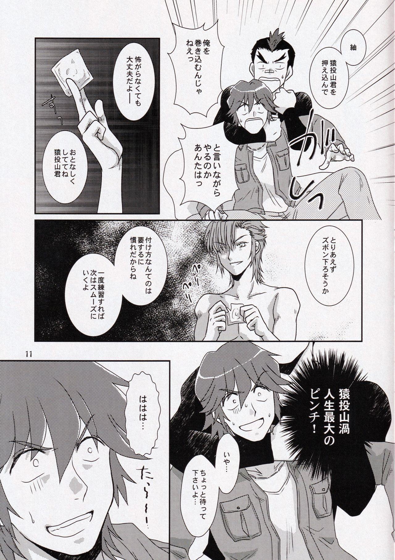 Kare to Kanojo no xxx Jijou 10