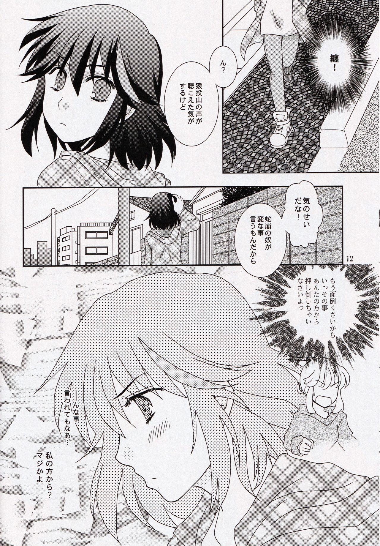 Kare to Kanojo no xxx Jijou 11