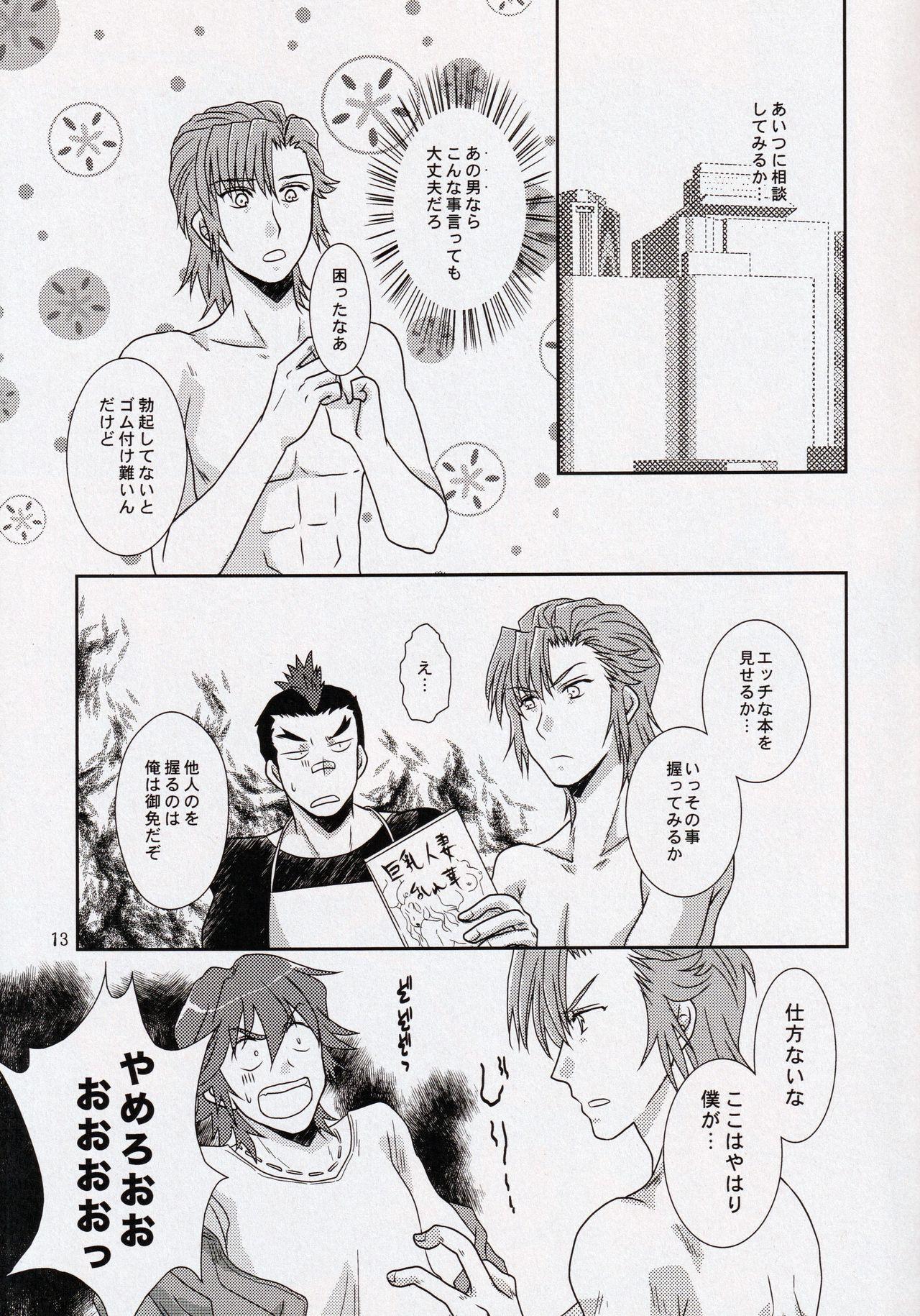 Kare to Kanojo no xxx Jijou 12