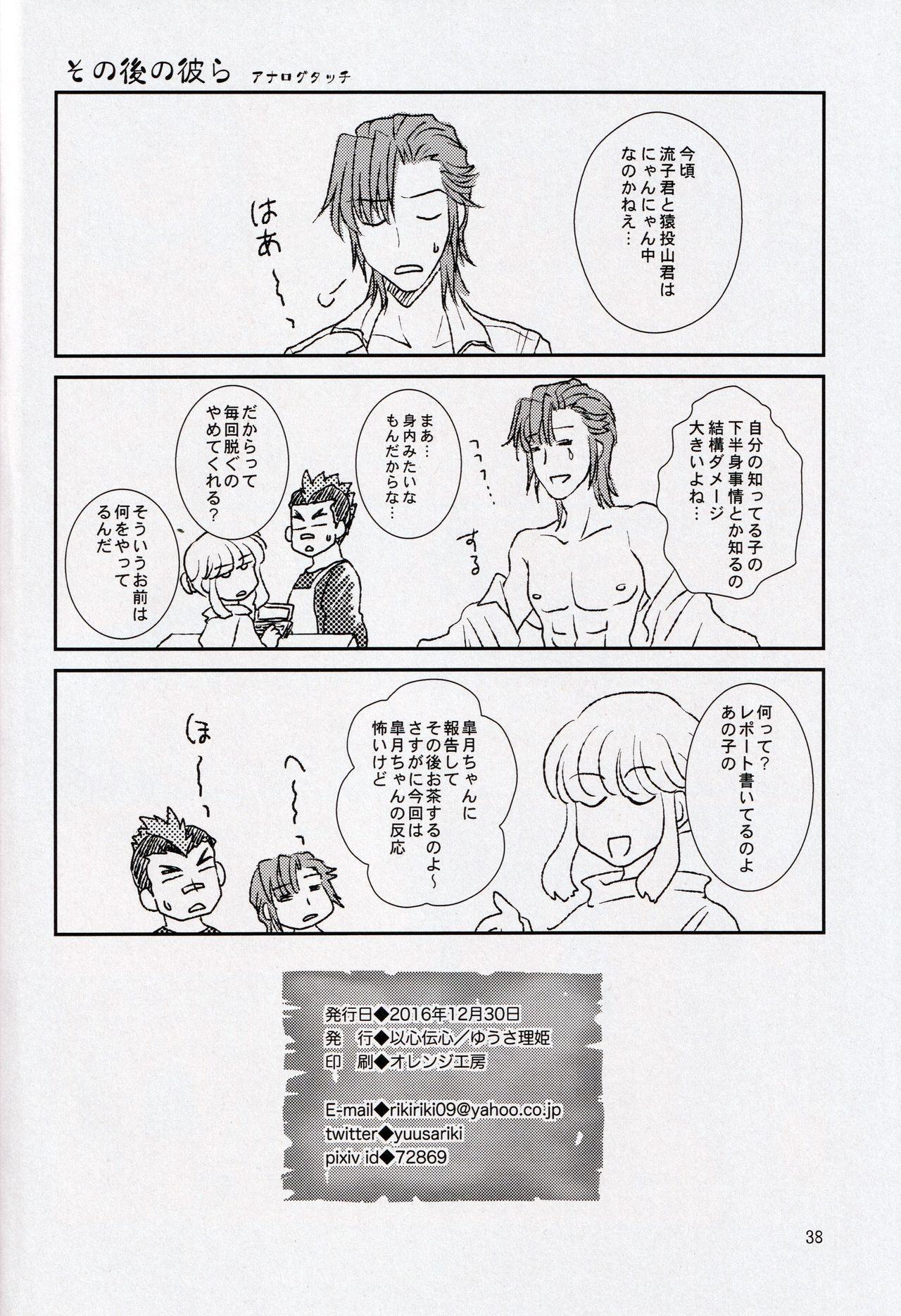 Kare to Kanojo no xxx Jijou 37