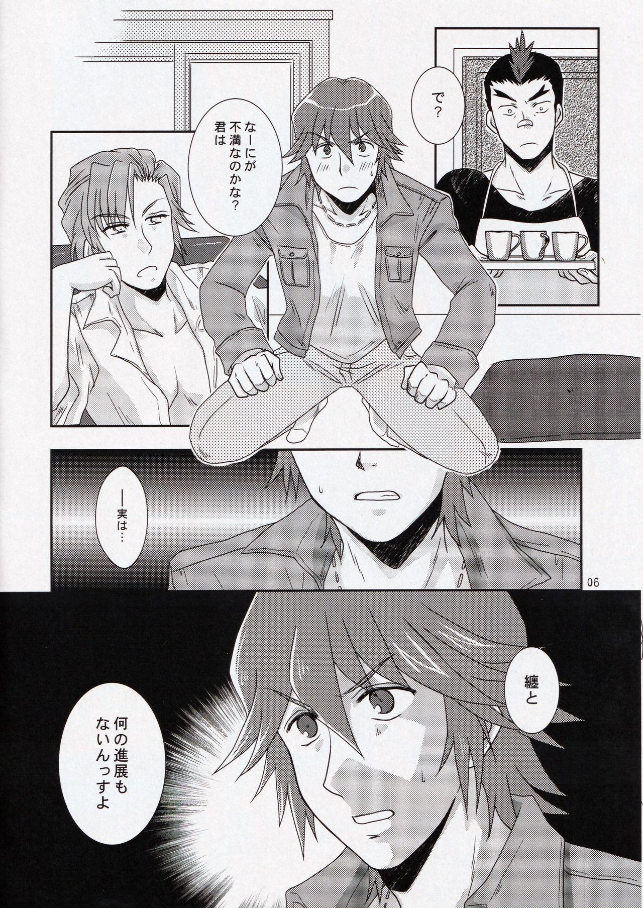 Kare to Kanojo no xxx Jijou 5