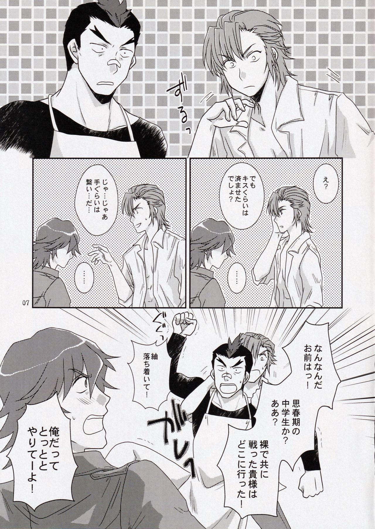Kare to Kanojo no xxx Jijou 6