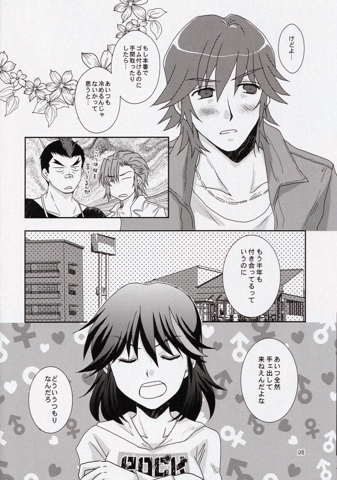 Kare to Kanojo no xxx Jijou 7
