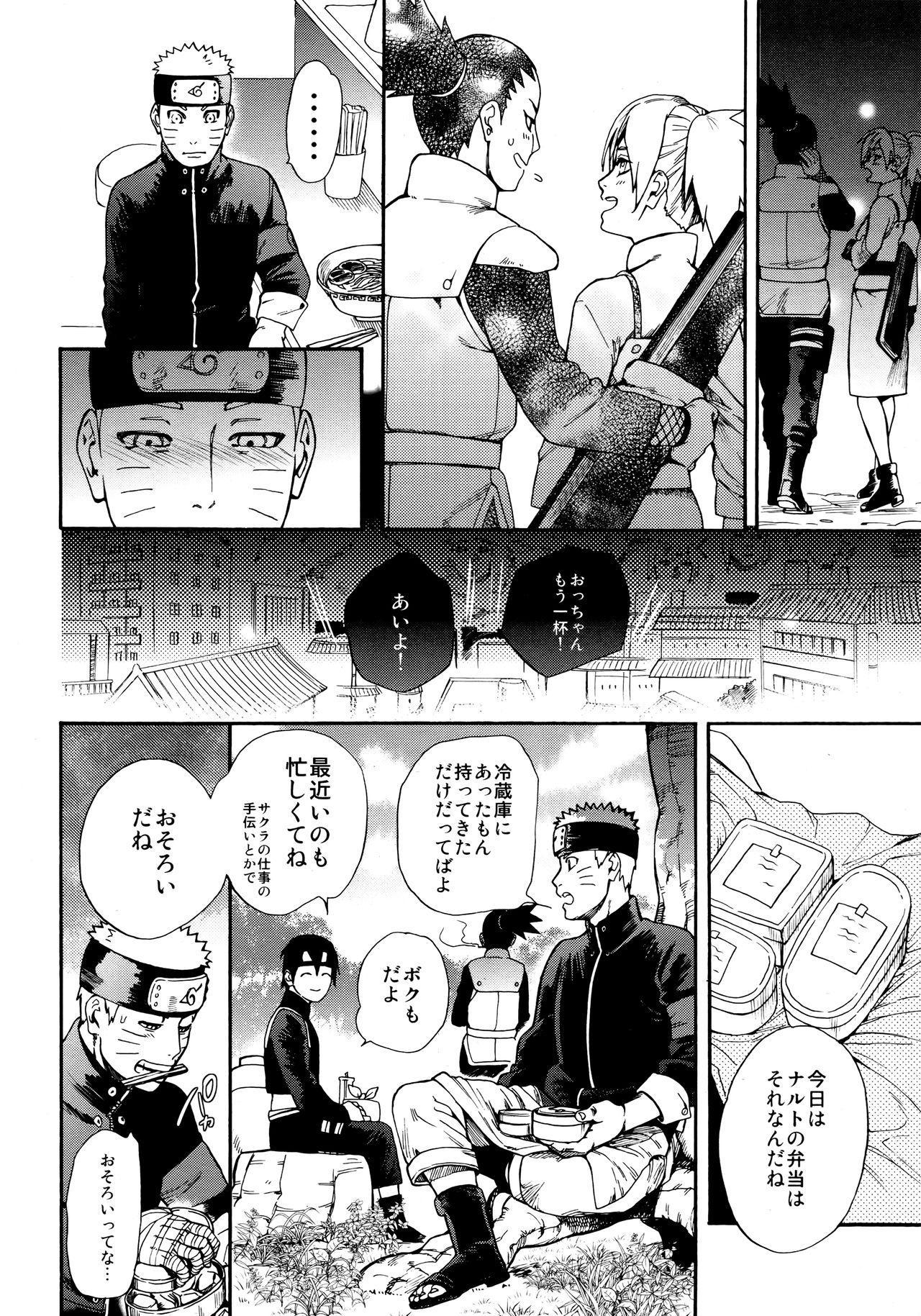 Tsuyo Gari, Dakishimete 12