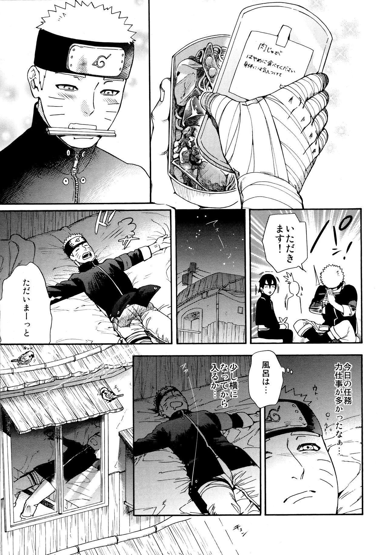 Tsuyo Gari, Dakishimete 13