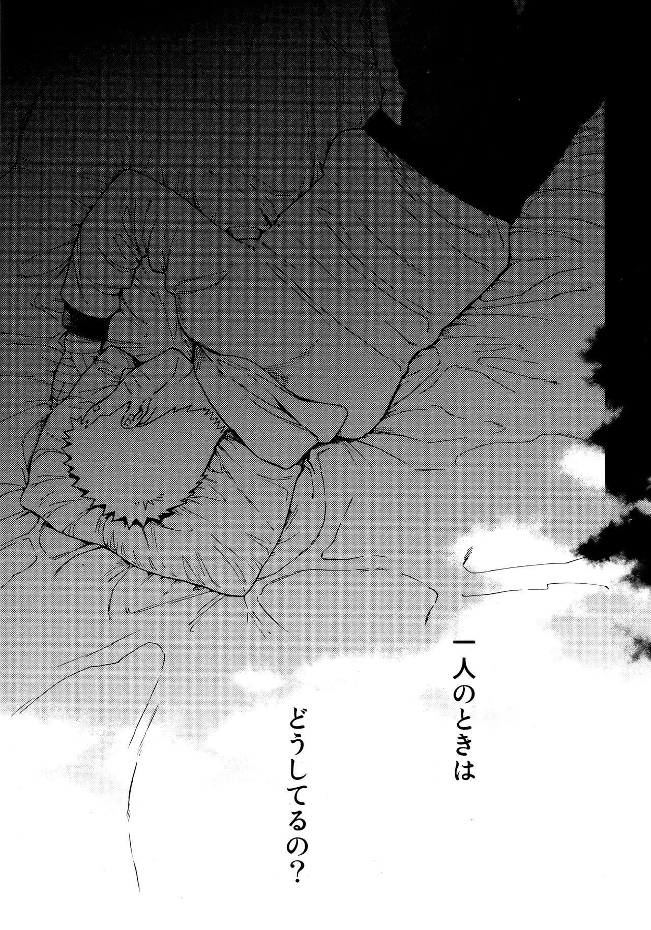 Tsuyo Gari, Dakishimete 3