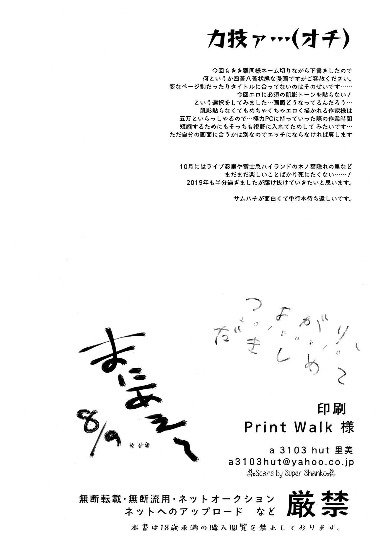 Tsuyo Gari, Dakishimete 40