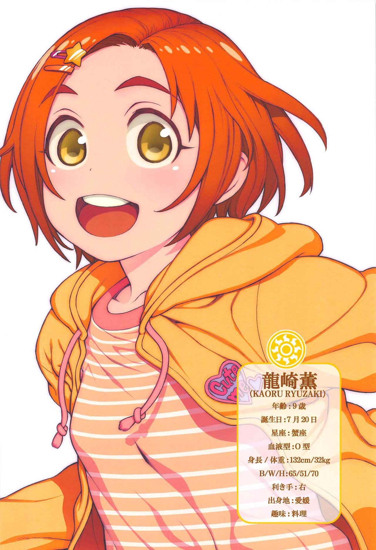 [DECOPPACHI (Hidiri Rei)] IDOL TO (OCHINCHIN DE) ASOBOU! (THE IDOLM@STER CINDERELLA GIRLS) 8
