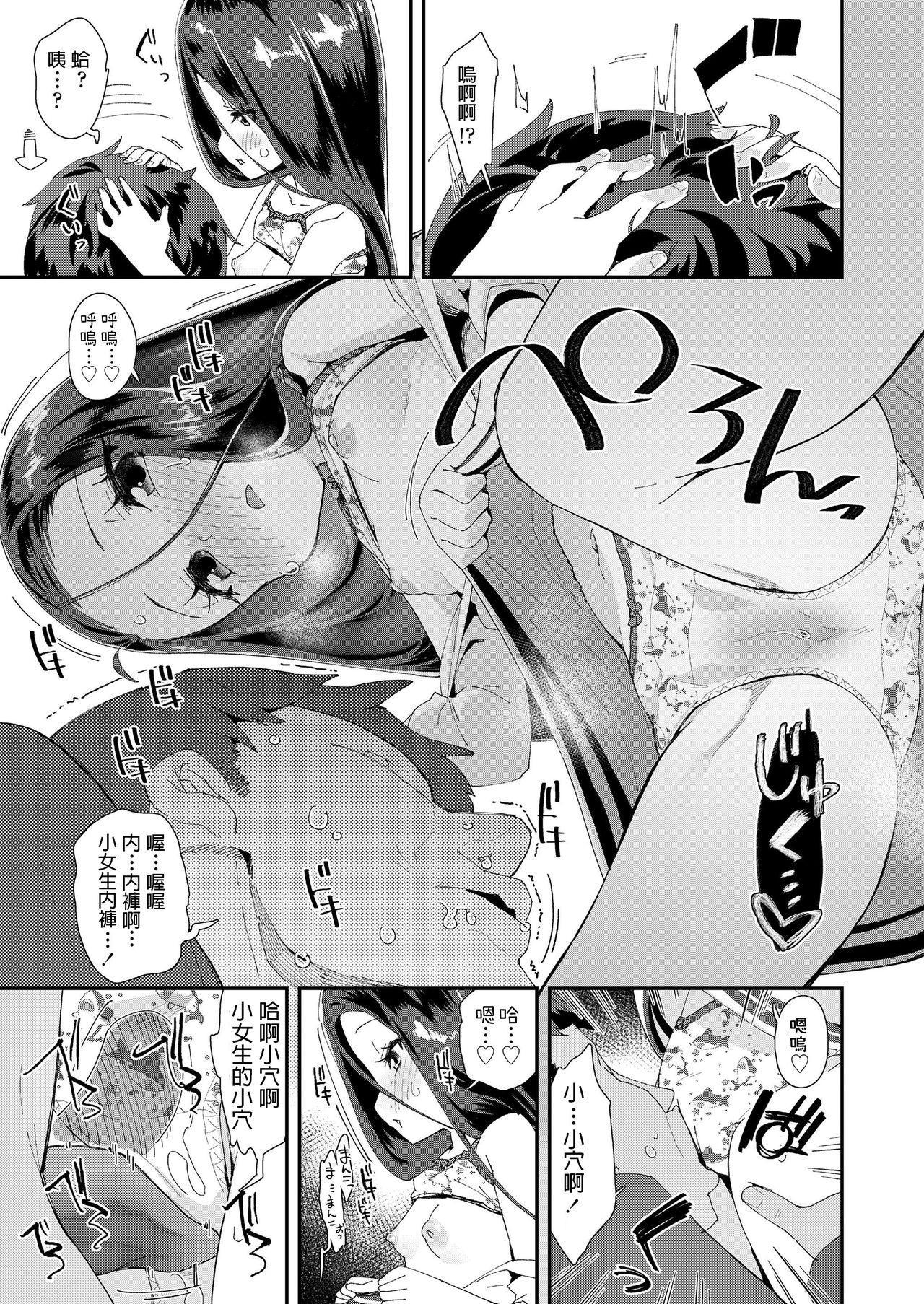 Toile no Yomi-chan 10