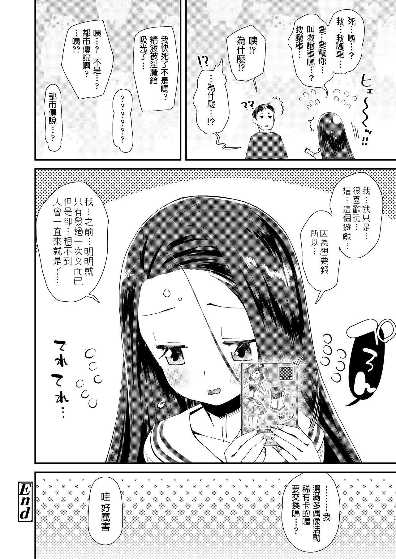 Toile no Yomi-chan 21