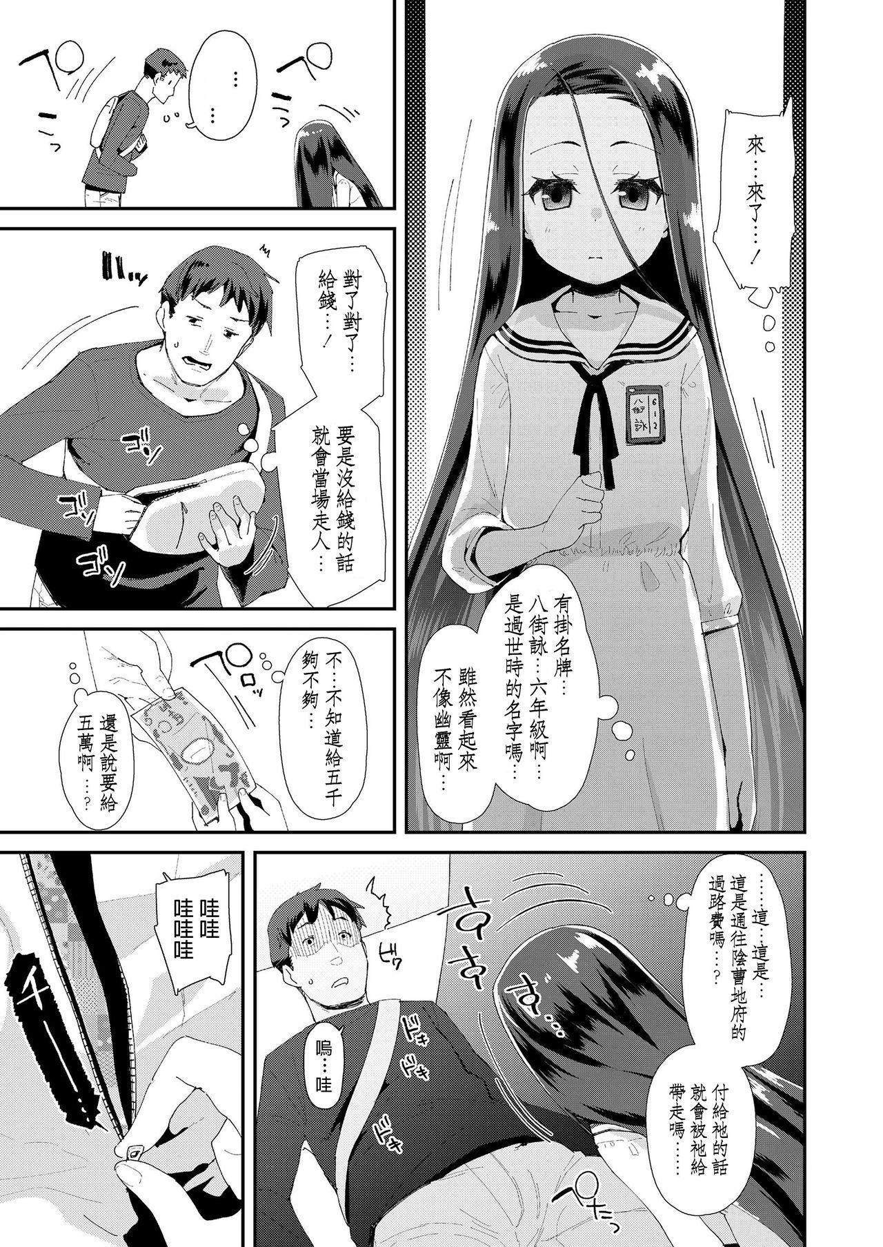 Toile no Yomi-chan 2