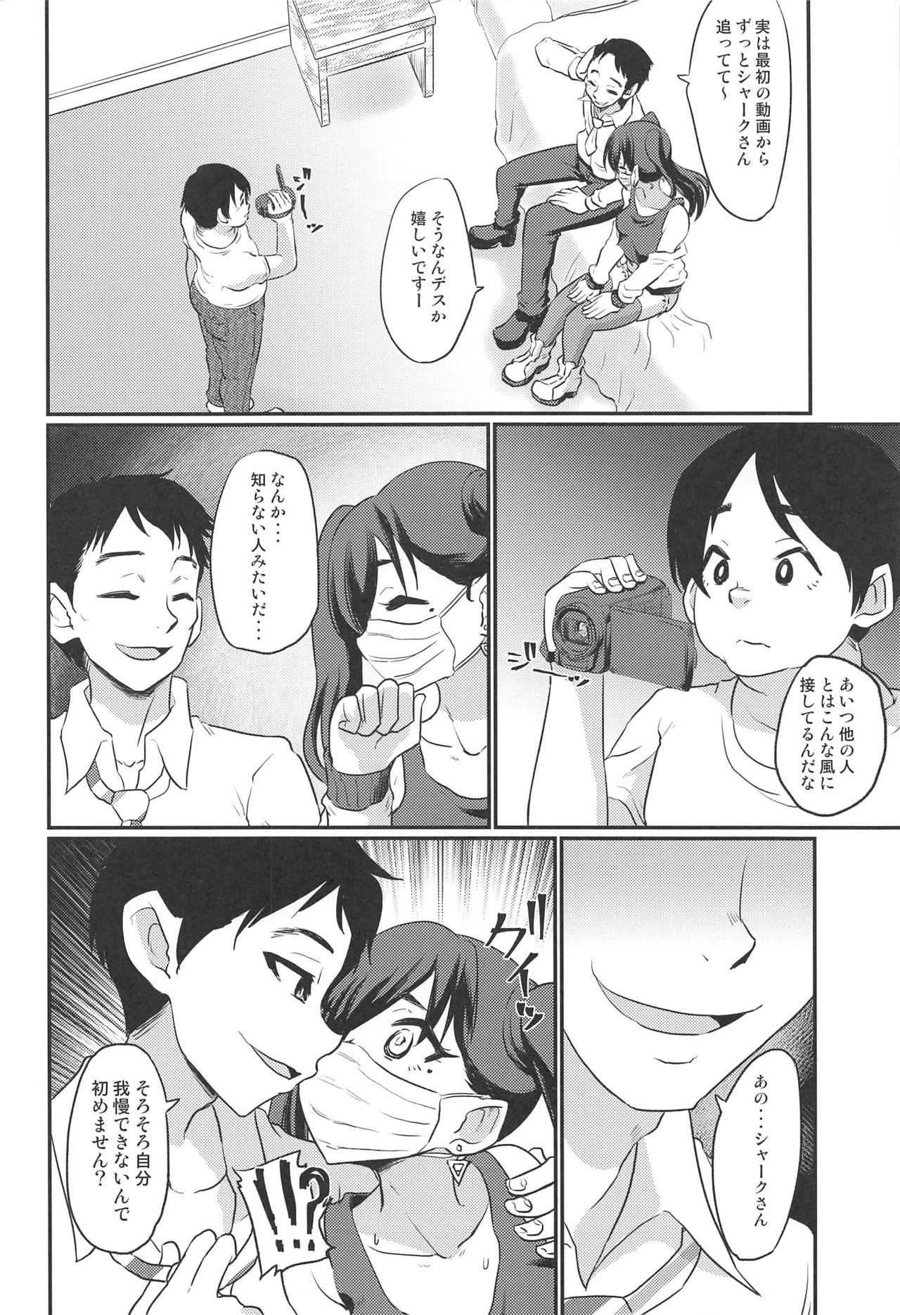 Akira-chan no Nama Satsuei 12