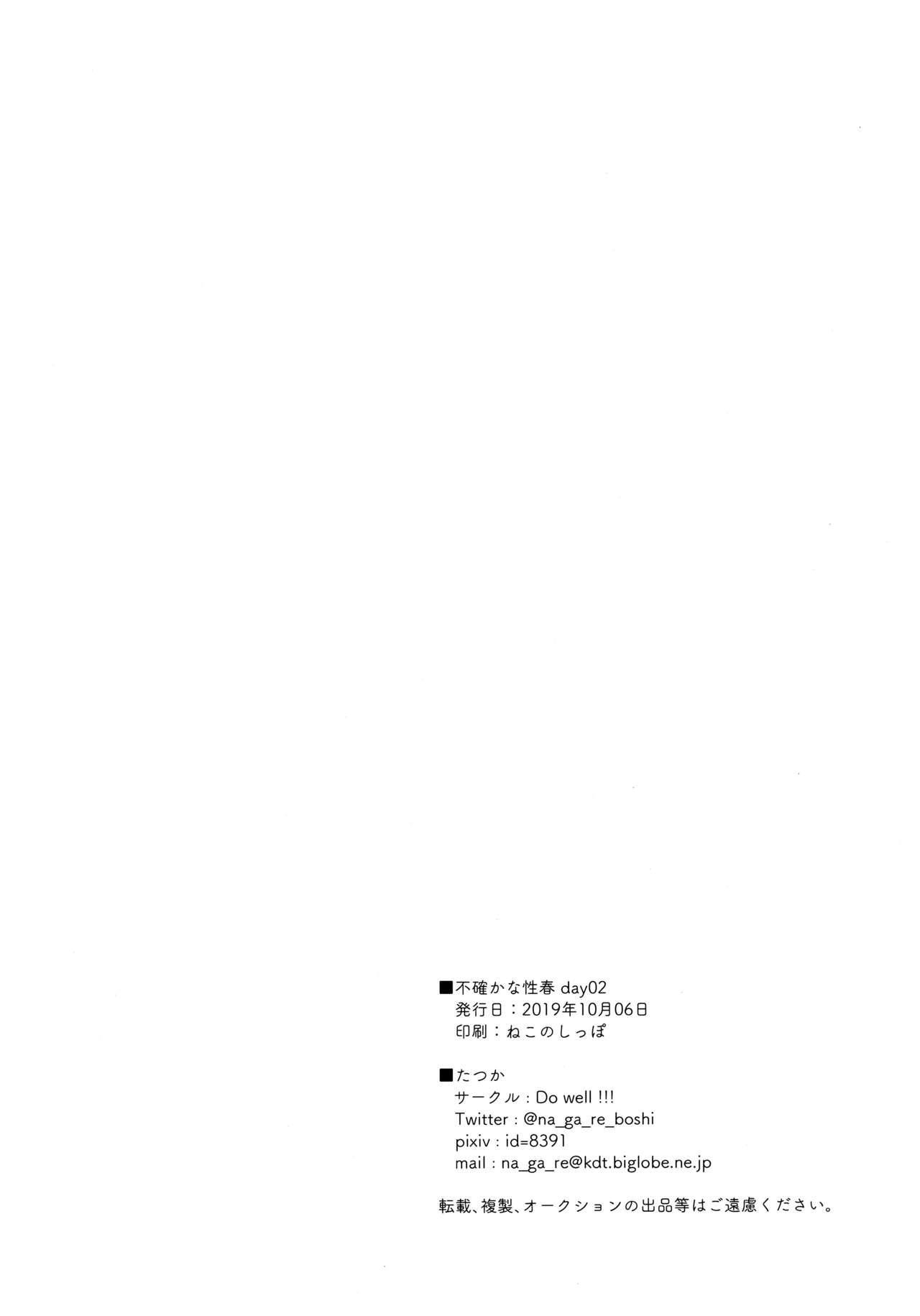 Futashika na Seishun day02 23