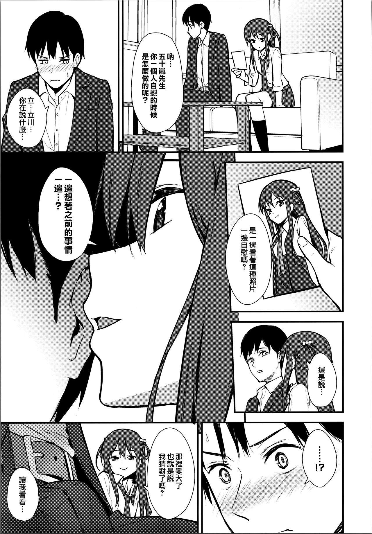 Futashika na Seishun day02 3