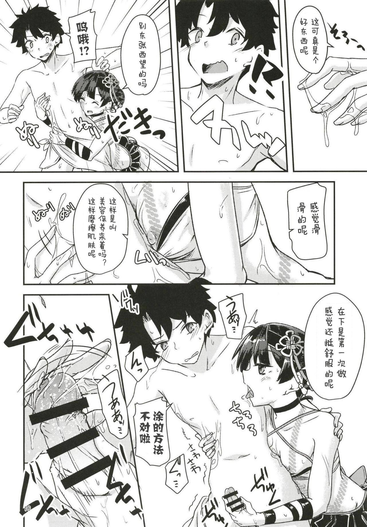 Paraiso Chii-chan to Yukemuri de Hawawa! 14