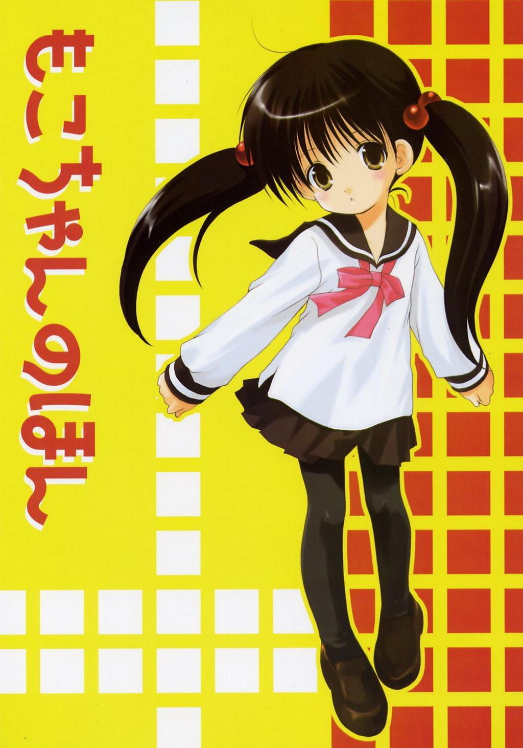 Moko-chan no Hon 0