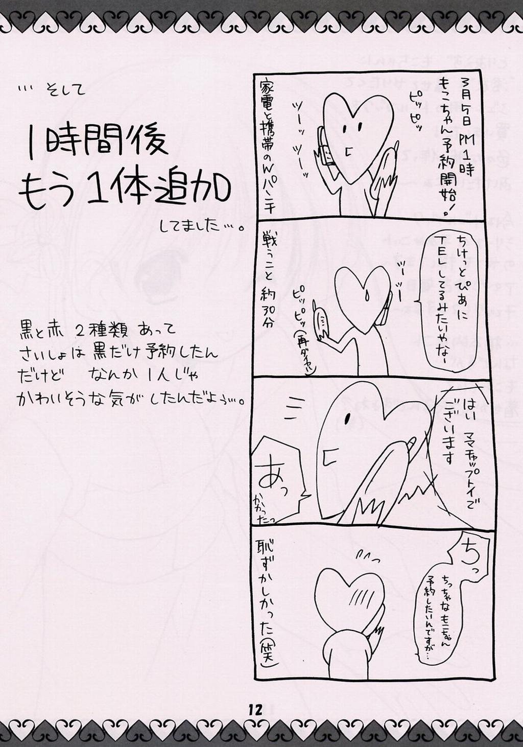 Moko-chan no Hon 10