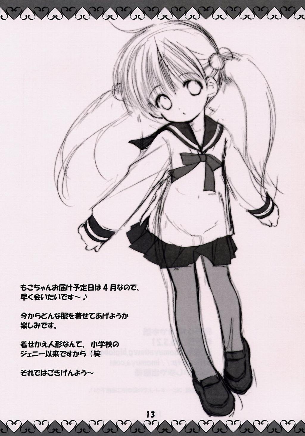 Moko-chan no Hon 11