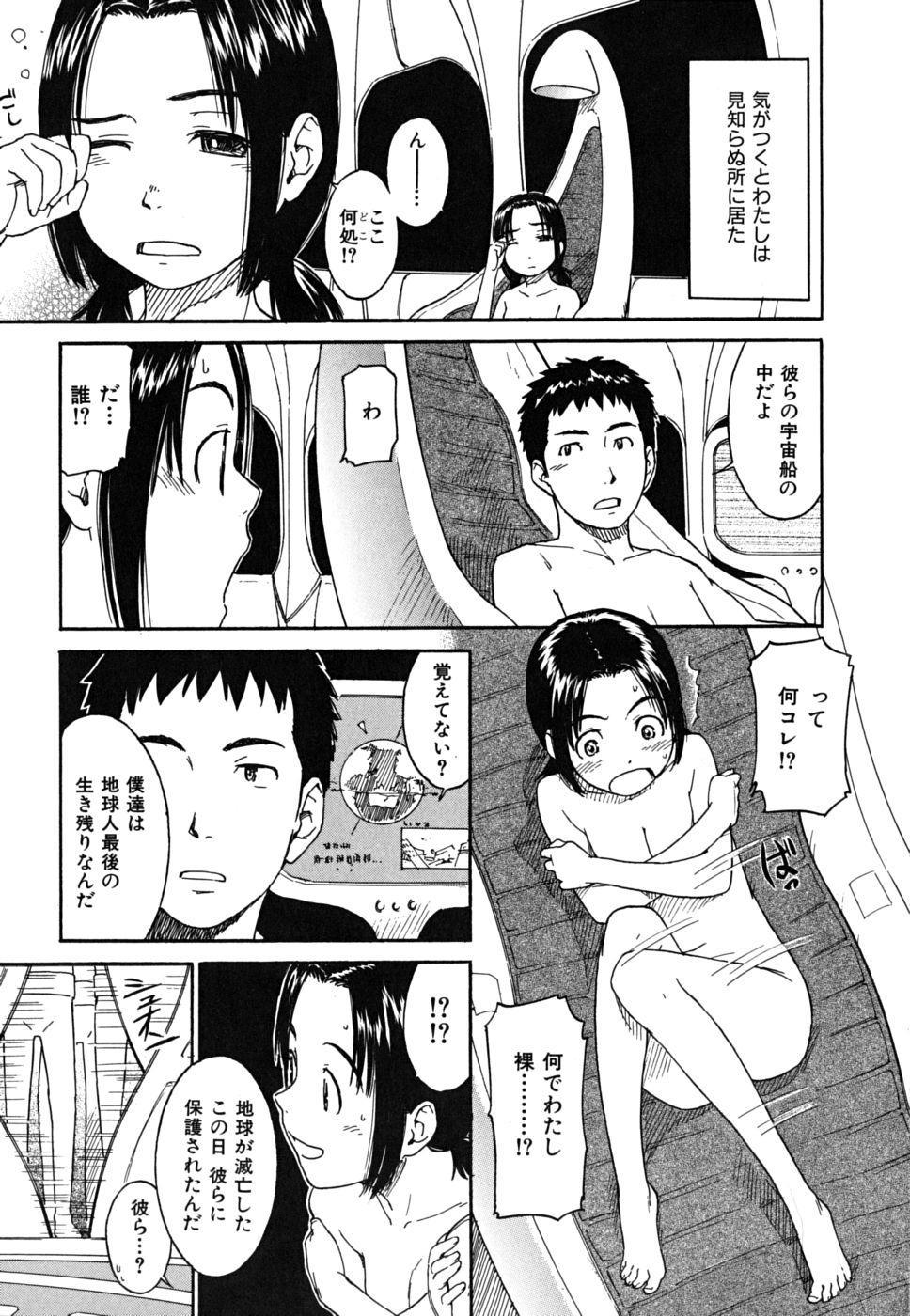 Shoujo Material 122