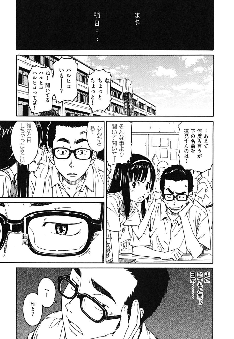 Shoujo Material 154