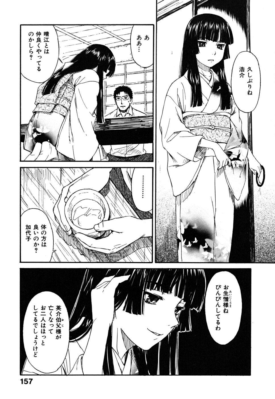 Shoujo Material 162