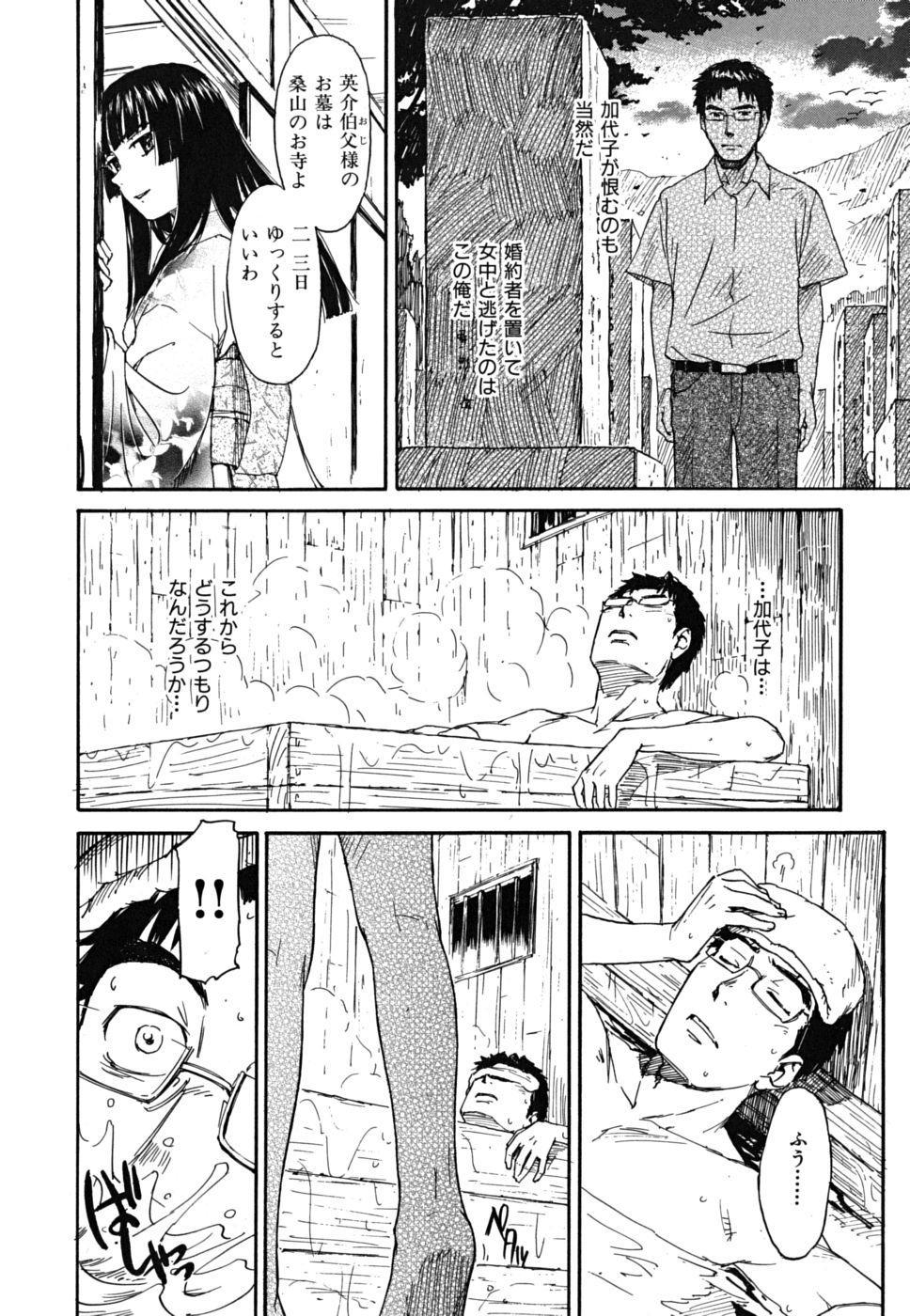 Shoujo Material 163