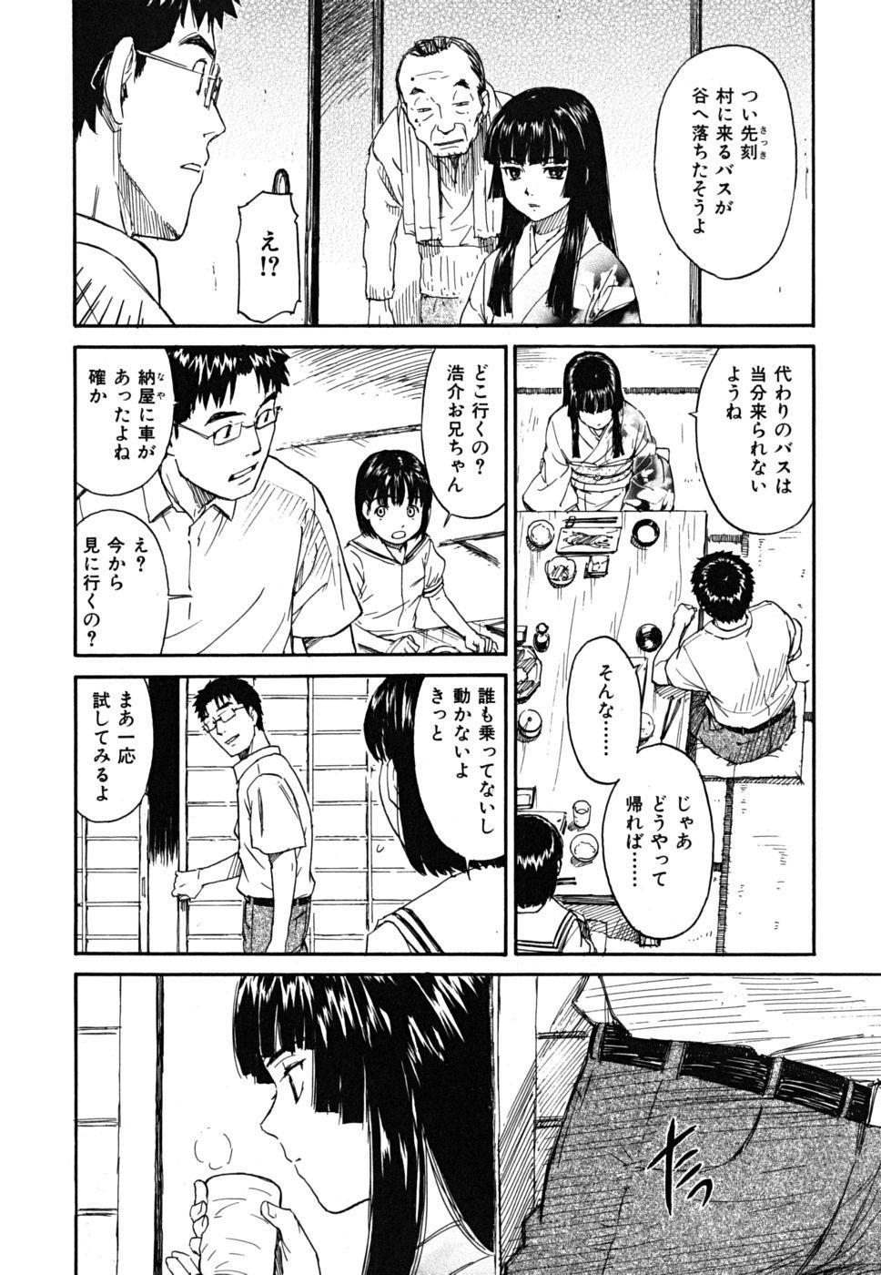 Shoujo Material 171