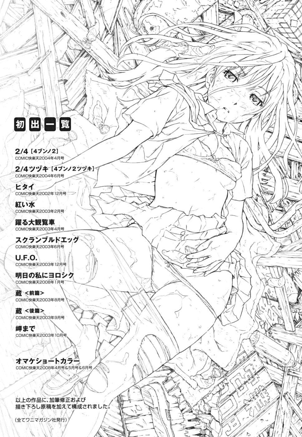 Shoujo Material 212