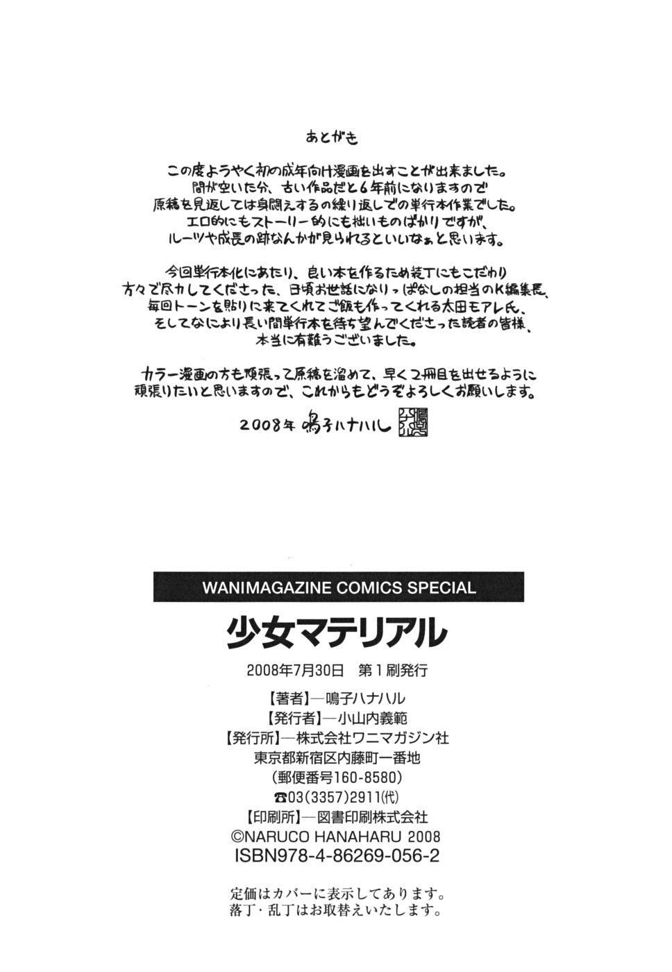 Shoujo Material 215