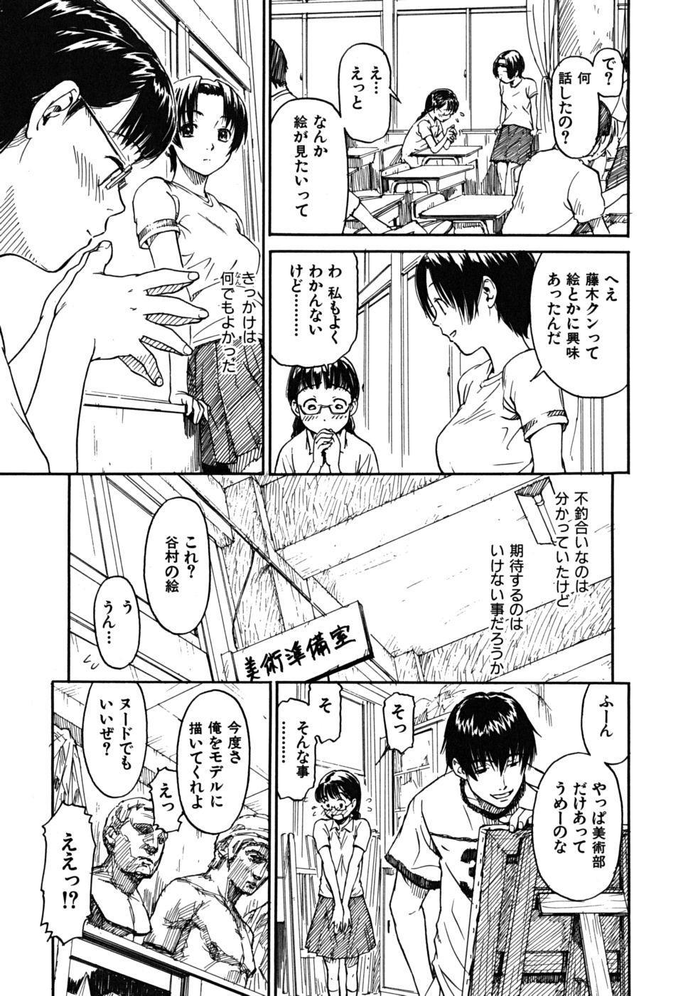 Shoujo Material 38