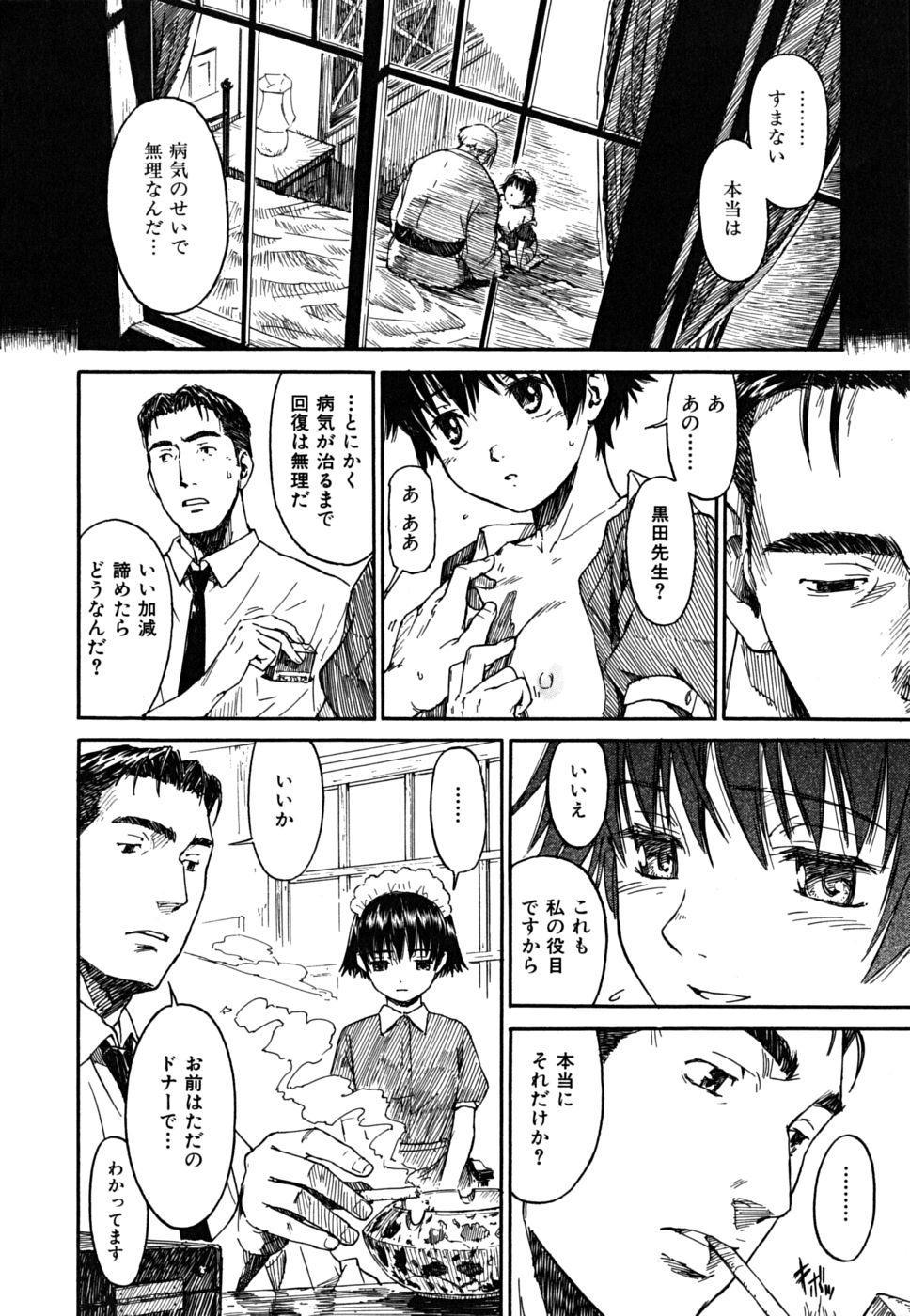 Shoujo Material 67