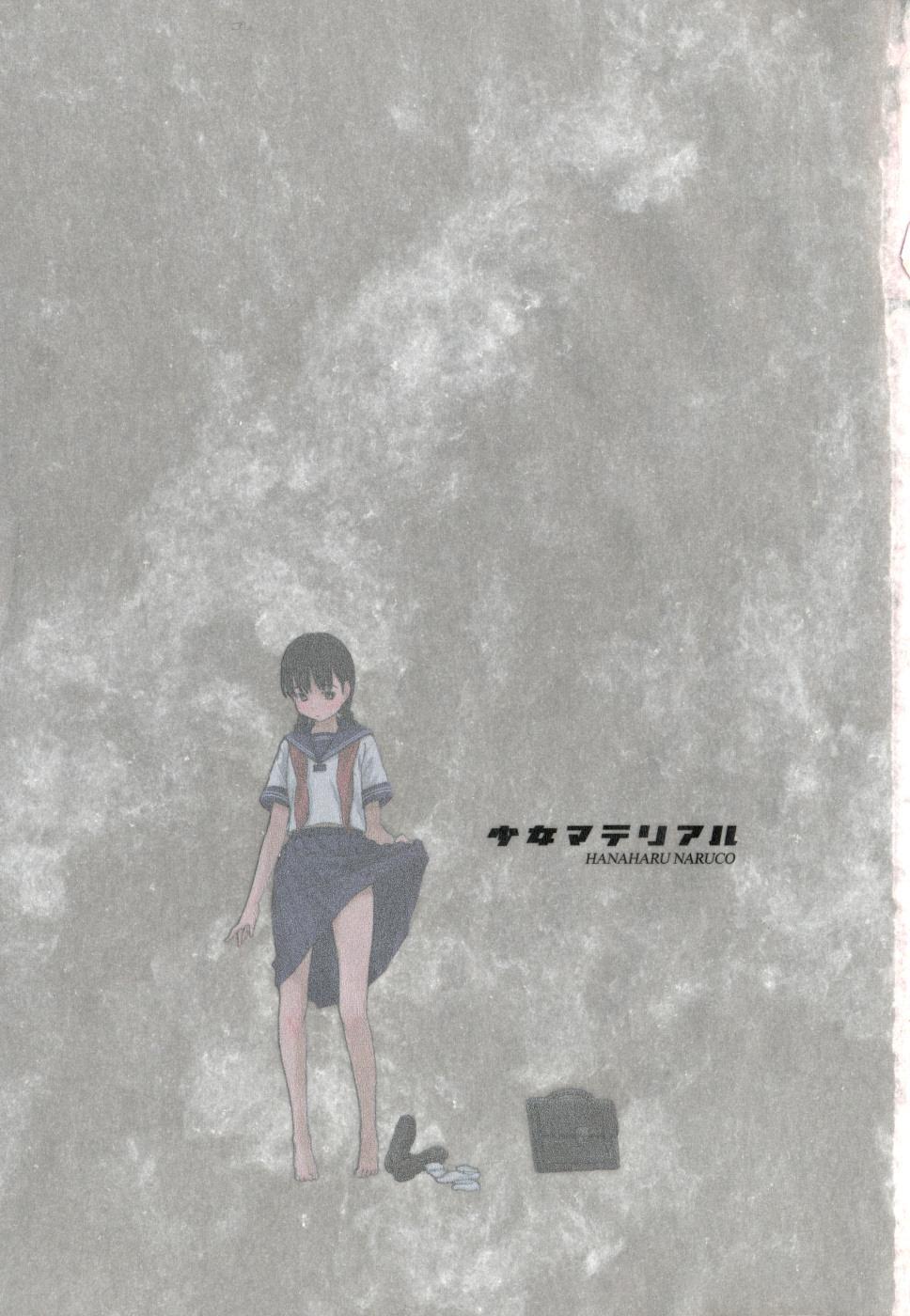 Shoujo Material 6
