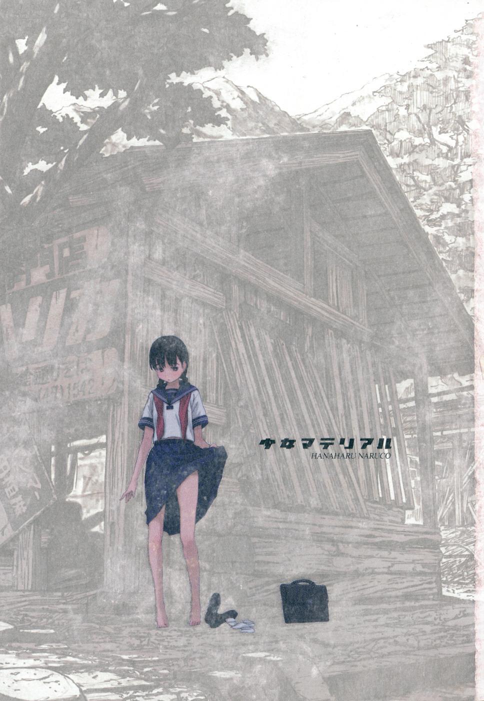 Shoujo Material 7