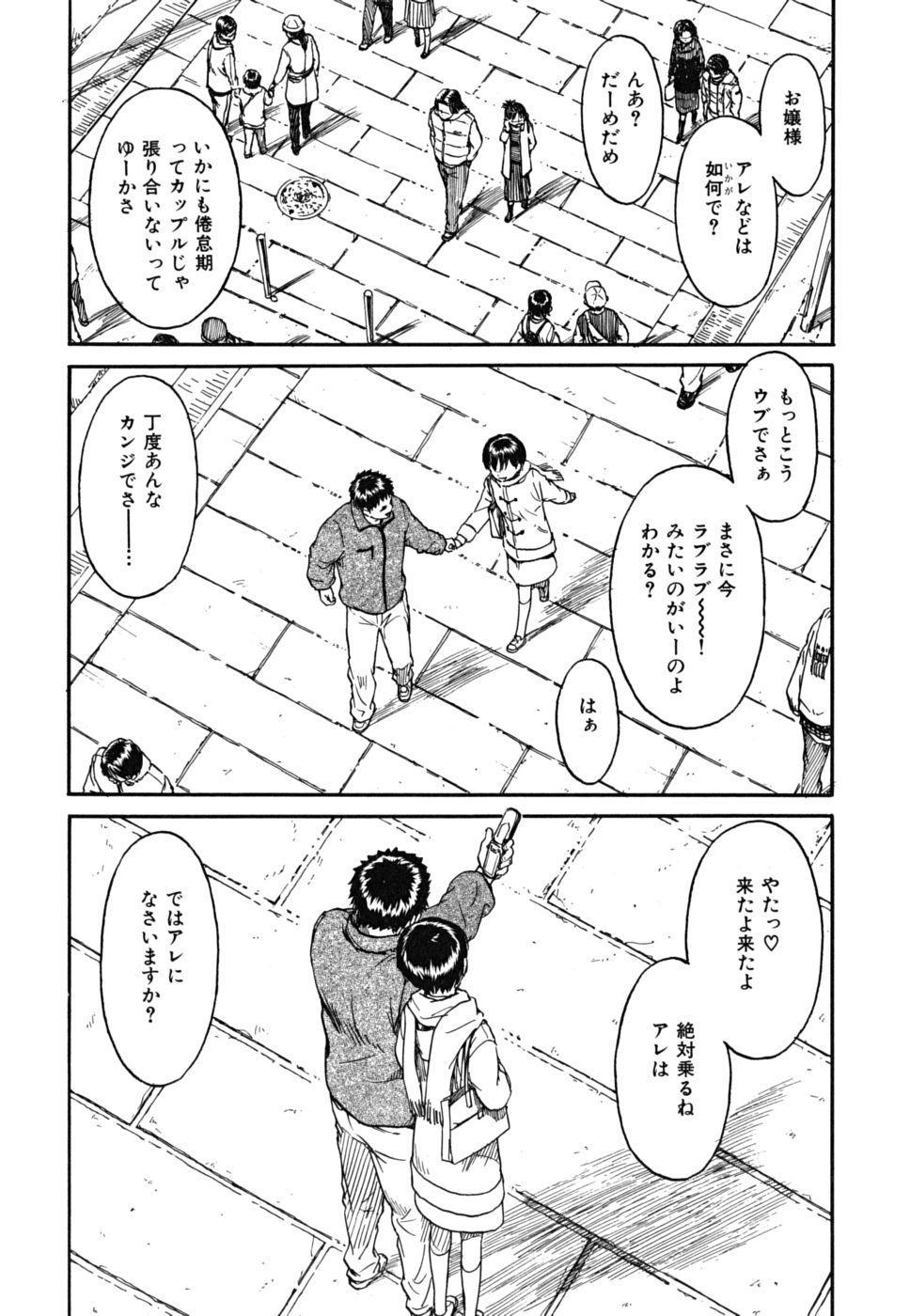 Shoujo Material 82