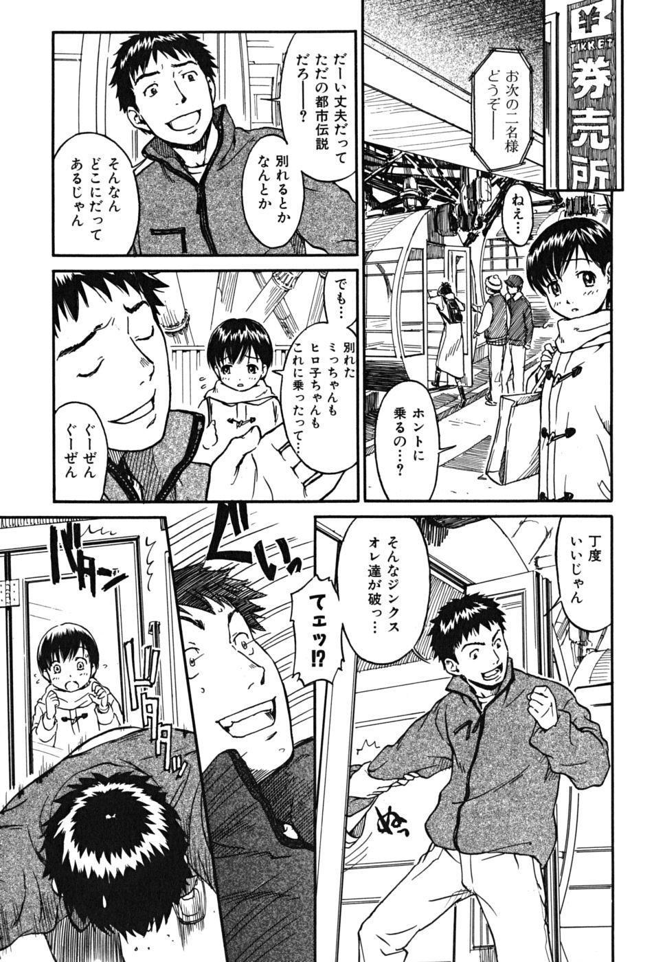 Shoujo Material 84