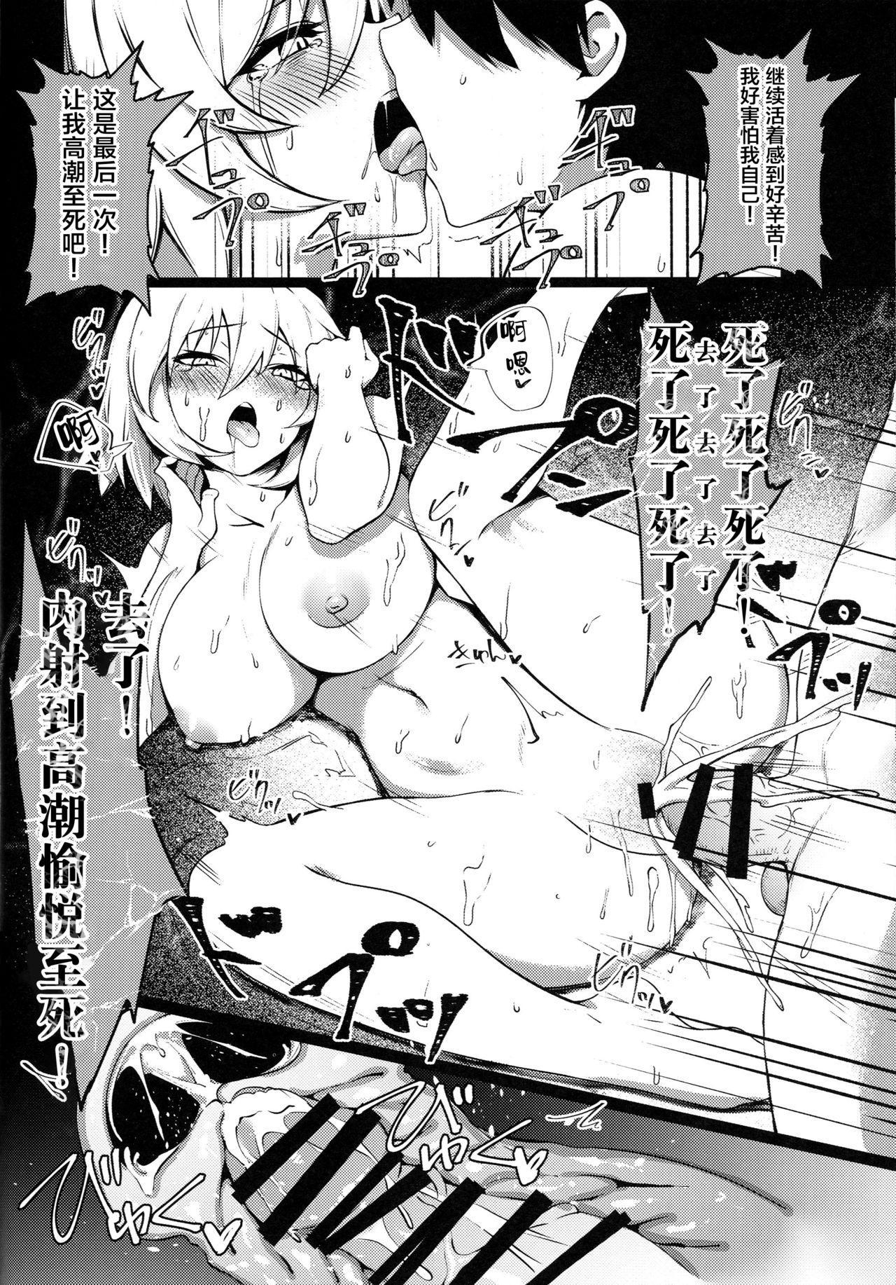 Tensei Jeanne Master Chinpo de Mashou Ochi 24