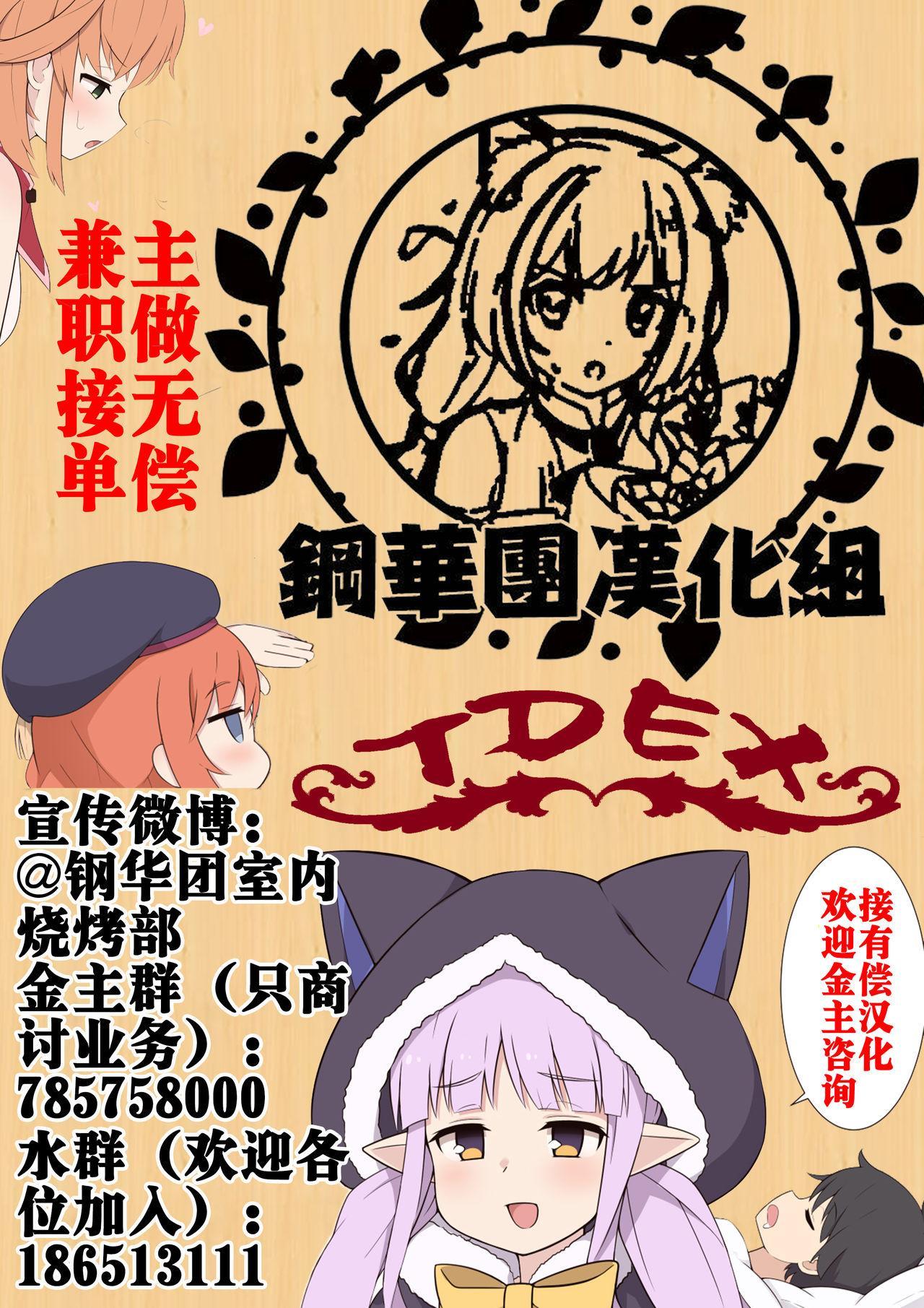 Kokkoro to Cosplay Ecchi Suru dake no Ohanashi | 只是和可可萝进行角色扮演性爱的故事 5