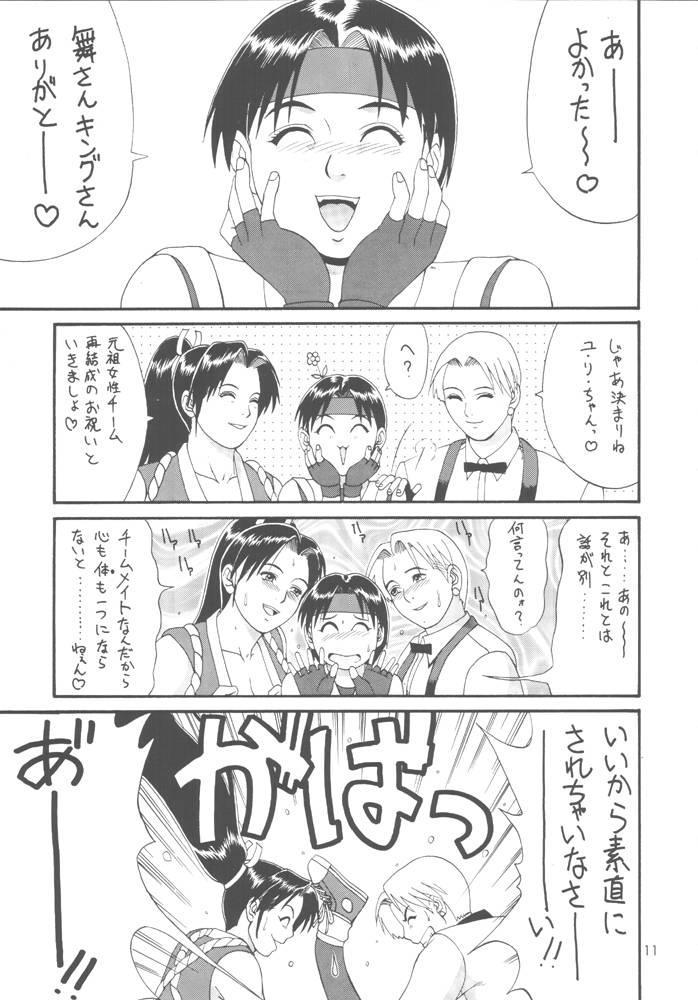 The Yuri & Friends '98 8
