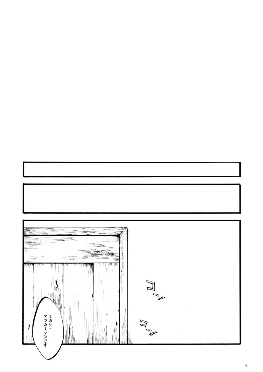 【WEB Sairoku】 Silent Roar【Shingeki no Kyojin】 13
