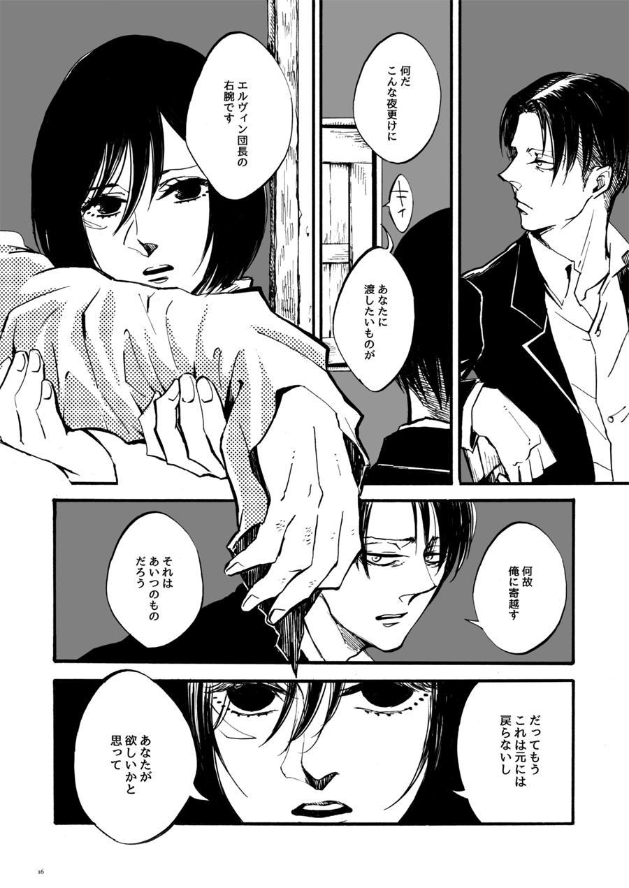 【WEB Sairoku】 Silent Roar【Shingeki no Kyojin】 14