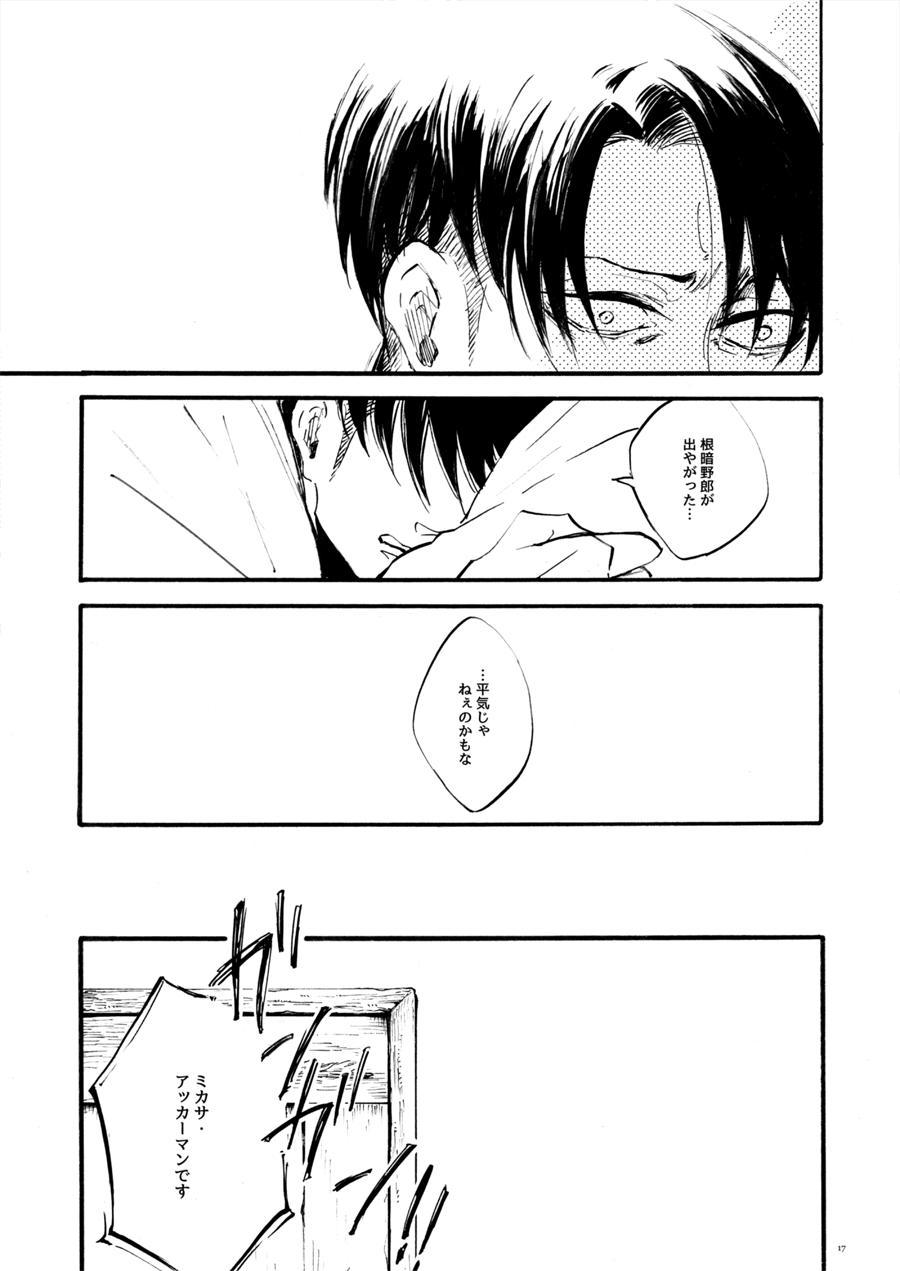 【WEB Sairoku】 Silent Roar【Shingeki no Kyojin】 15