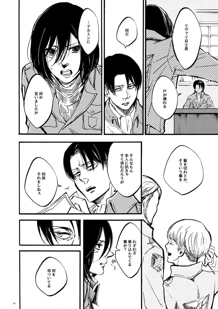 【WEB Sairoku】 Silent Roar【Shingeki no Kyojin】 16