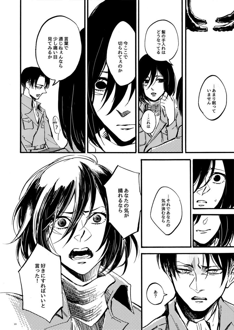 【WEB Sairoku】 Silent Roar【Shingeki no Kyojin】 18