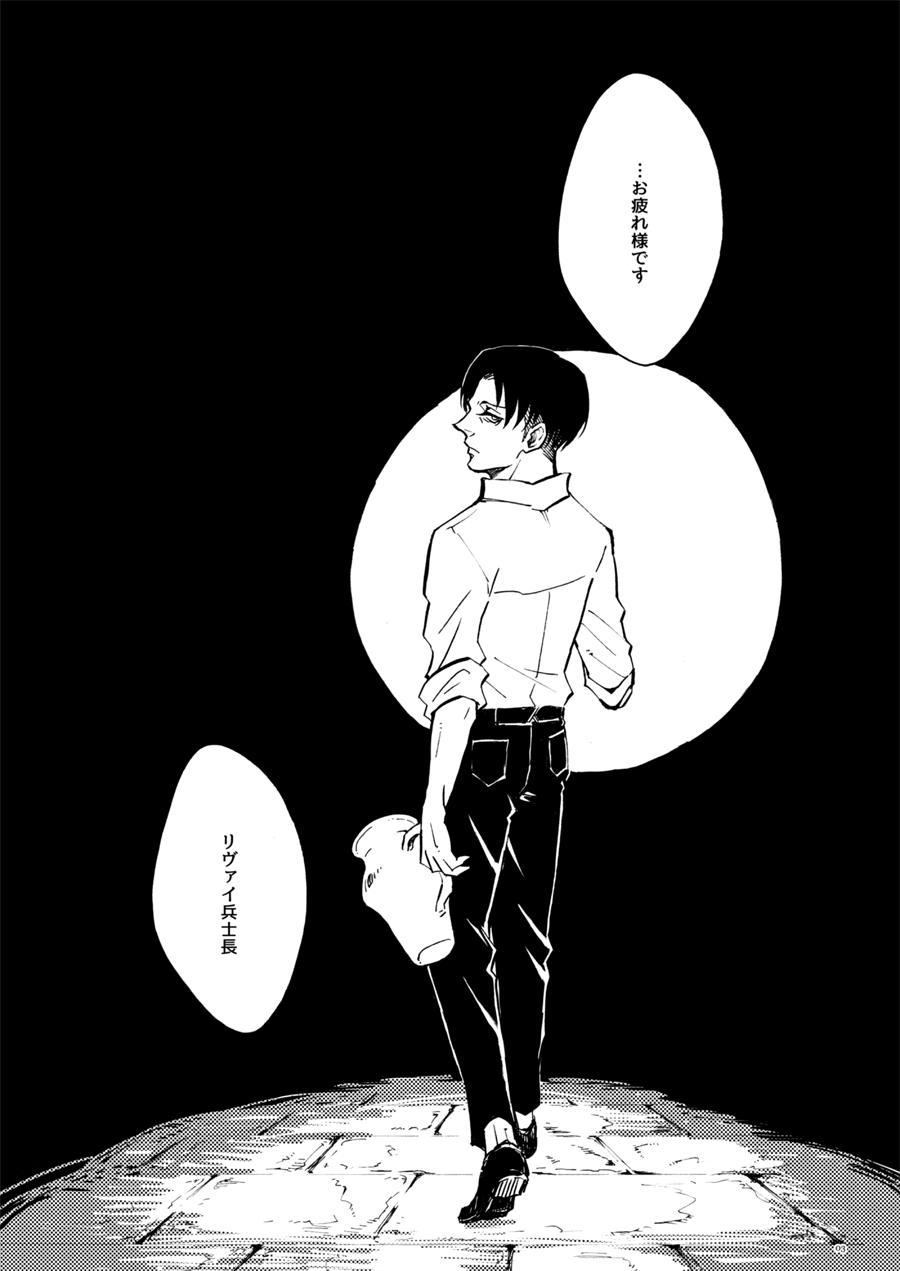 【WEB Sairoku】 Silent Roar【Shingeki no Kyojin】 1