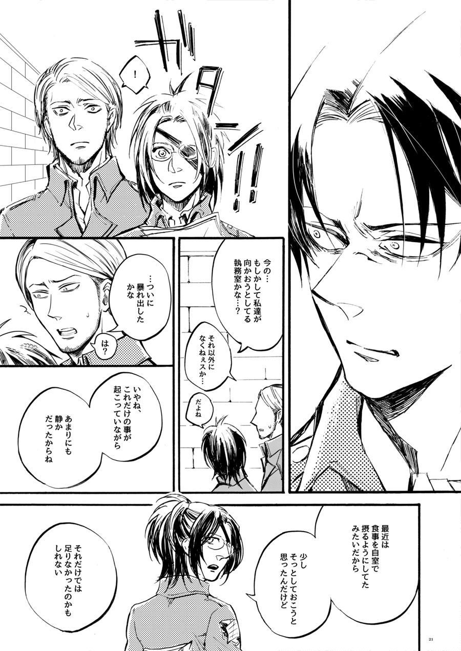 【WEB Sairoku】 Silent Roar【Shingeki no Kyojin】 19